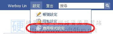 關閉 Facebook 寵物森林等遊戲自動發佈塗鴉牆訊息 4005888134_79475415f3
