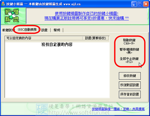 免費按鍵精靈製作滑鼠連點、自動擠房程式教學(以GGC示範) 4072905152_4eca65d781
