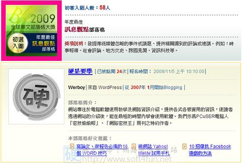 賀!《硬是要學》入圍「2009華文部落格大獎」初選 4120622841_08dfc9373b