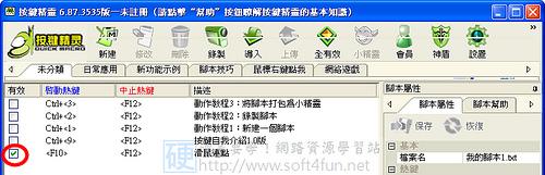 免費按鍵精靈製作滑鼠連點、自動擠房程式教學(以GGC示範) 4072902976_fed7a8d497