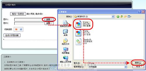 不需軟體,線上製作會動的 GIF 動態圖片:我拉網 4043348676_50ac7bcdd1