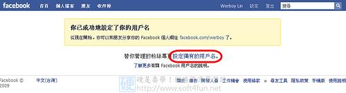 提高辨識度,為 Facebook 粉絲專頁設定固定網址 4056213108_96027ea16c
