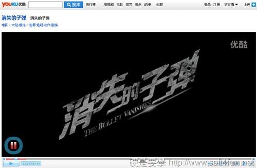 Unblock Youku-02