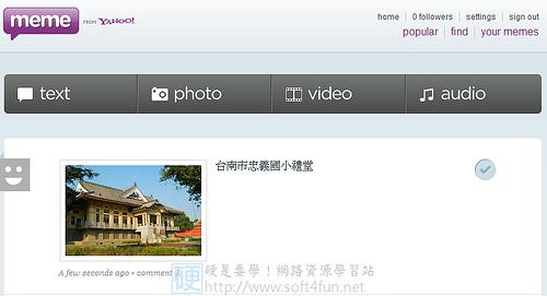 新鮮報:微網誌 Yahoo! MeMe 試用手札 4064548749_b8fb4f82eb