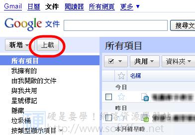 Google 文件批次上傳 / 打包下載 4049996923_d17937d70c