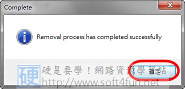 批次移除所有不需要的軟體 4364681665_bacba24cf4