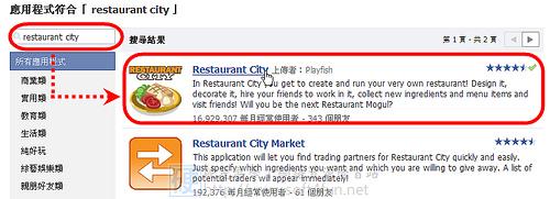 To find facebook games-02