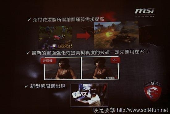 引領視覺新革命,微星筆電新品體驗會 clip_image002