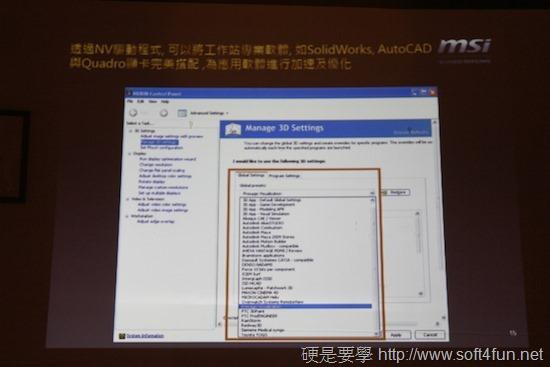 引領視覺新革命,微星筆電新品體驗會 clip_image015