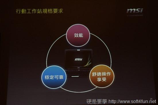 引領視覺新革命,微星筆電新品體驗會 clip_image019