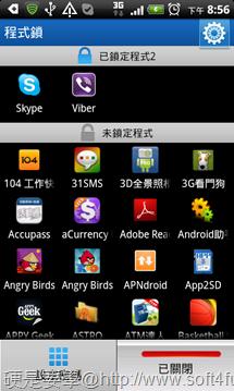 [Android APP] 正點工具箱:超強8合1系統工具 -04