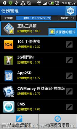[Android APP] 正點工具箱:超強8合1系統工具 -07