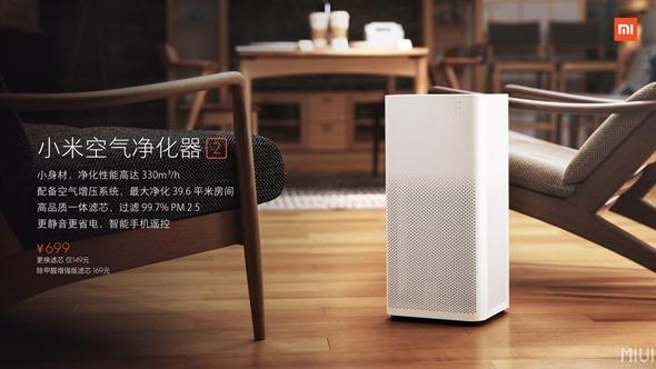 新一代小米空氣淨化器2發布,更小、更輕、更省電 152401vqagurq4il111ly2