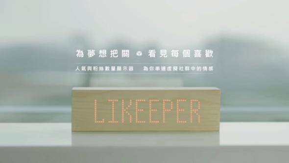 世界通用的店面人氣指標,Facebook 粉絲數計數器產品化! likeeper-0