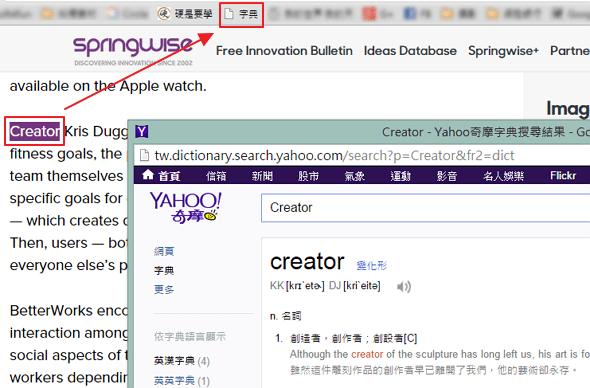 看不懂英文單字?隨選隨查的英文字典、翻譯工具 (免安裝外掛) image_8