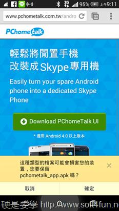舊手機不要丟!裝上 PChomeTalk UI 馬上變 Skype 網路電話機 clip_image002