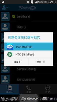 舊手機不要丟!裝上 PChomeTalk UI 馬上變 Skype 網路電話機 clip_image004