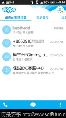 舊手機不要丟!裝上 PChomeTalk UI 馬上變 Skype 網路電話機 clip_image012