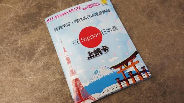 又快又穩,日本上網卡 EZ Nippon 5GB 超大傳輸量實測推薦 1890584_950574121657420_6383181496872288221_o