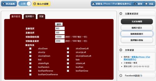 WireSlip推出輕鬆打造專屬的主題專頁功能 _thumb_3