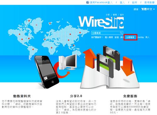WireSlip推出輕鬆打造專屬的主題專頁功能 wireslip_thumb