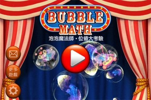 iMao APP魔法樂園:專為兒童打造的行動學習平台(iPhone/iPad/iPod Touch) clip_image010