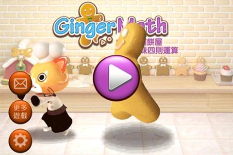 iMao APP魔法樂園:專為兒童打造的行動學習平台(iPhone/iPad/iPod Touch) clip_image012