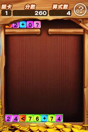 iMao APP魔法樂園:專為兒童打造的行動學習平台(iPhone/iPad/iPod Touch) clip_image017