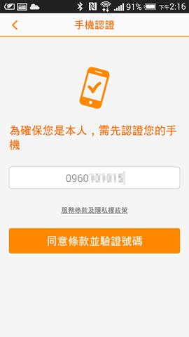 GOMAJI 推出夠麻吉卡 APP,行動支付+隨時優惠,使用超方便 Screenshot_2014-12-18-14-16-17