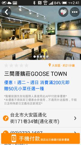 GOMAJI 推出夠麻吉卡 APP,行動支付+隨時優惠,使用超方便 Screenshot_2014-12-18-14-41-32