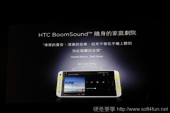 中階機王 hTC One Mini 發布 延續 New hTC One 特色8月中全面上市 IMG_1159