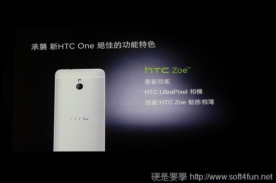 中階機王 hTC One Mini 發布 延續 New hTC One 特色8月中全面上市 IMG_1161