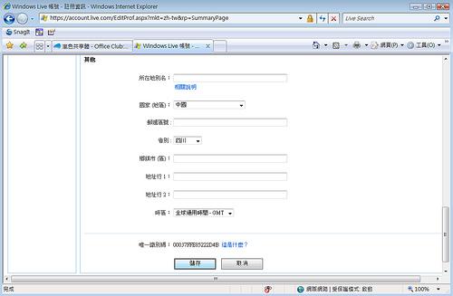 你彩虹了嗎? 只要MSN加彩虹,中國微軟就捐 0.2 元 2497422494_8d02e817c0