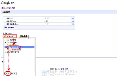 Google 文件批次上傳 / 打包下載 4050740580_e9ecf6c60e