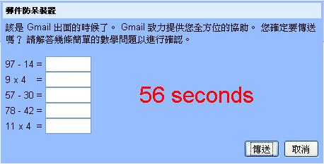 [新訊看板] Gmail新功能,避免你送出後悔的信(中文版也可以用哦) 2925138520_979bdfd46e