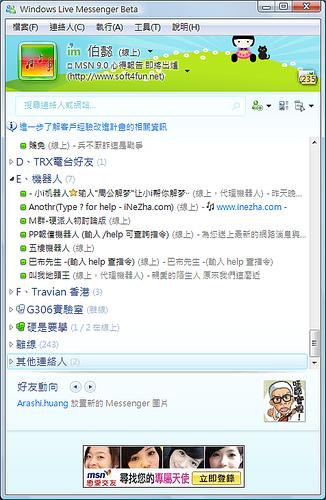[心得報告] 新版 MSN 9.0 裝五台掛兩台之使用心得 2882160093_a4916f0d32