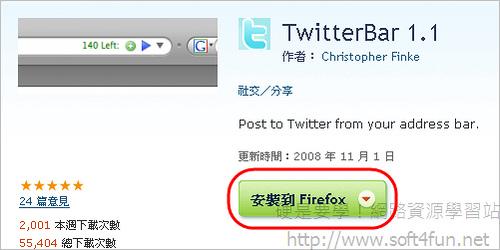 [瀏覽相關] 用Firefox網址列更新Twitter訊息(Firefox外掛) 3017682241_2f1eb412bf