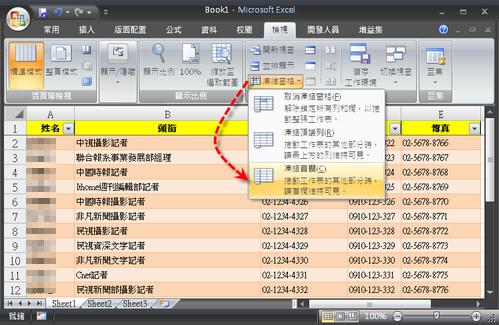 [文書相關] Excel 2007技巧:凍結視窗,固定行列隨心所欲! 2316080125_47dea30c39