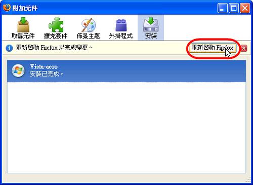 [瀏覽相關] 究極偽裝術:Firefox 3 變身 IE 7 2866178316_3e0bb594ca