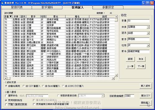 [影音相關] JetKTV 輕鬆打造免費 KTV 點唱機(包廂建置篇) 3151408242_d8e8716ab5