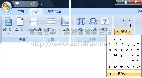 寫論文、做報告必備的16個 WORD 技巧 3188436072_23acf668db