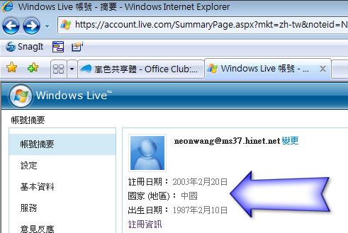 你彩虹了嗎? 只要MSN加彩虹,中國微軟就捐 0.2 元 2497422498_f1aefc0067
