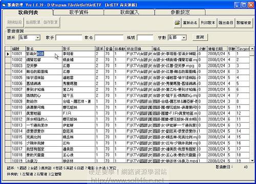 [影音相關] JetKTV 輕鬆打造免費 KTV 點唱機 (進階設定篇) 3150579743_f141179864