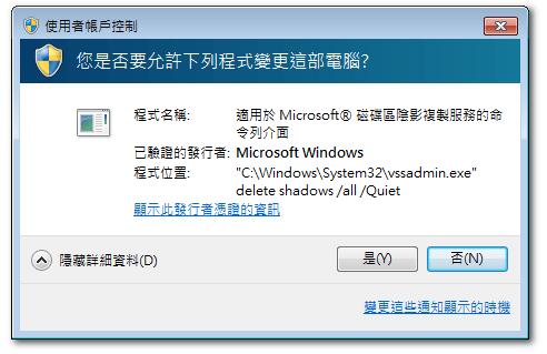 拒絕勒索軟體系列(一):實戰 3 大勒索軟體,Windows 也能有效保護重要檔案 image_13