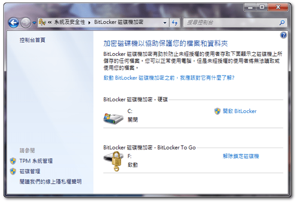 拒絕勒索軟體系列(一):實戰 3 大勒索軟體,Windows 也能有效保護重要檔案 image_7