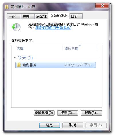 拒絕勒索軟體系列(一):實戰 3 大勒索軟體,Windows 也能有效保護重要檔案 image_8