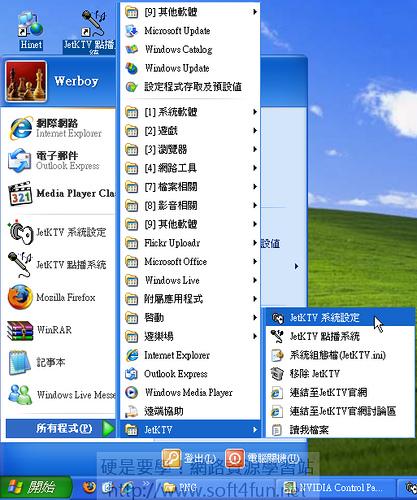 [影音相關] JetKTV 輕鬆打造免費 KTV 點唱機 (進階設定篇) 3151405552_616d489cca