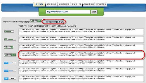 [民生工具] 查詢PR值(PageRank) + 把PR值貼紙放到你的部落格 3166176101_552c984670