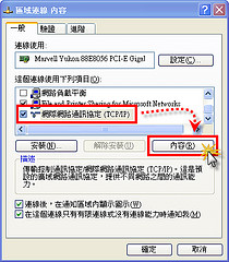 [禁斷秘技]  非HiNet用戶必看! 你的ADSL被降速了嗎? 2398678098_91606528c5_m