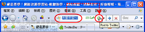[瀏覽相關] 用Firefox網址列更新Twitter訊息(Firefox外掛) 3017661057_c5cbc94761